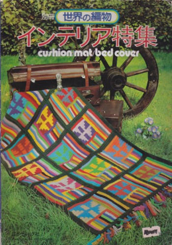 Image for Cushion-Mat-Bed Covers Crocheted Items