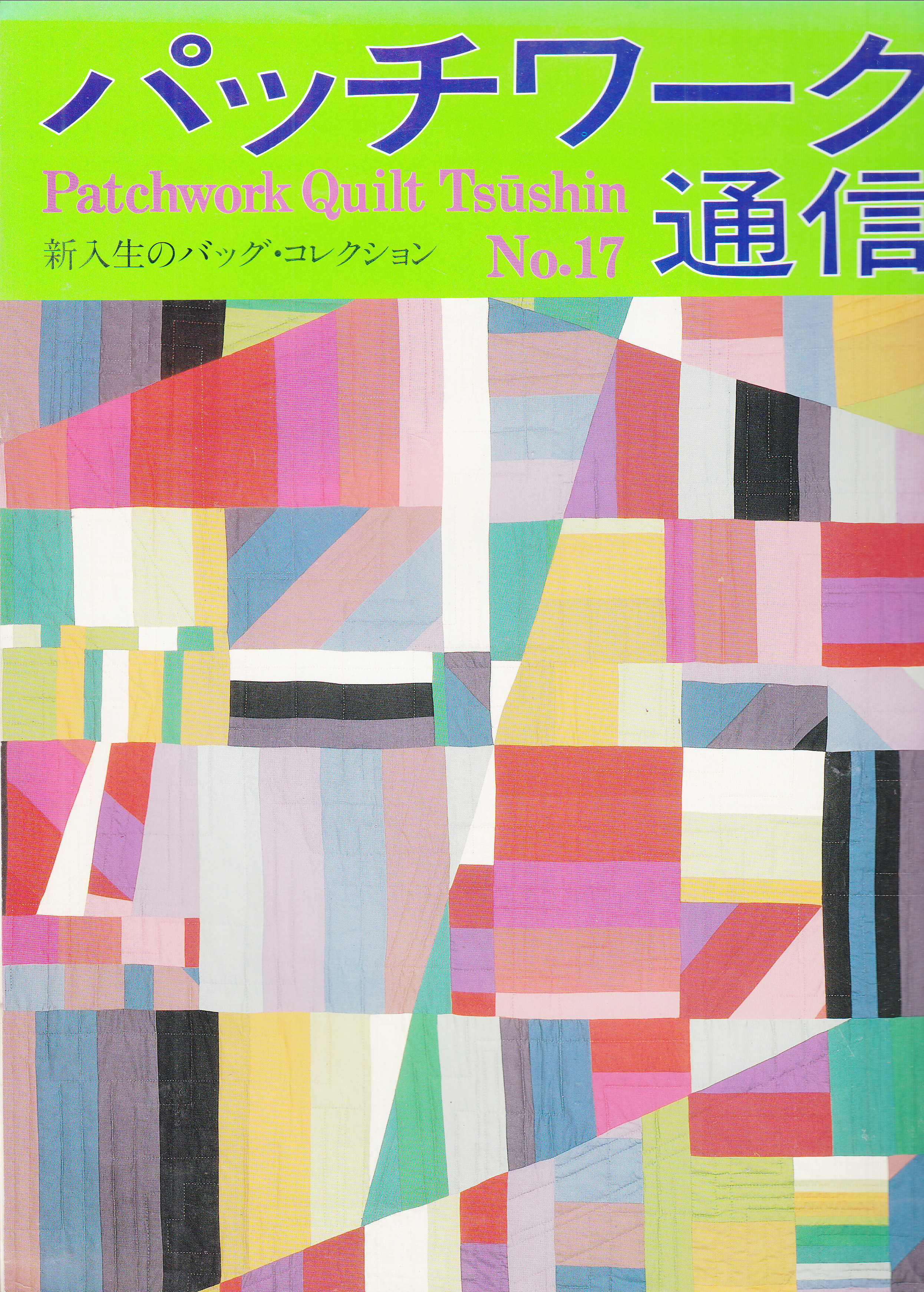 Image for Patchwork Quilt Tsushin #17