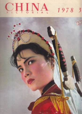 Image for China Pictorial 1978 #3