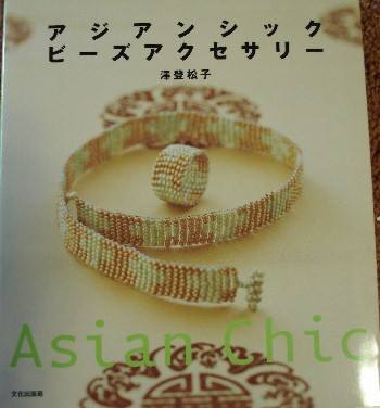Image for Asian Chic (beads)