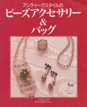 Image for Beaded Accessories (in Japanese) isbn 4-277-47159-5