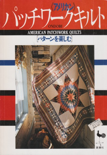 Image for American Patchwork Quilts.