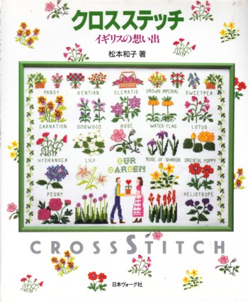 Image for Cross Stitch Book