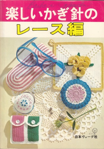 Image for Crochet Book:  small personal and household items