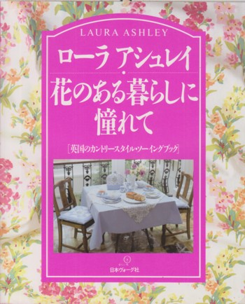 Image for Laura Ashley (in Japanese)
