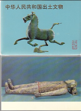 Image for 10 Post Cards of Chinese Artifacts