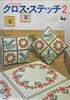 Image for Cross Stitch 2 (in Japanese) 5077-031078-0756