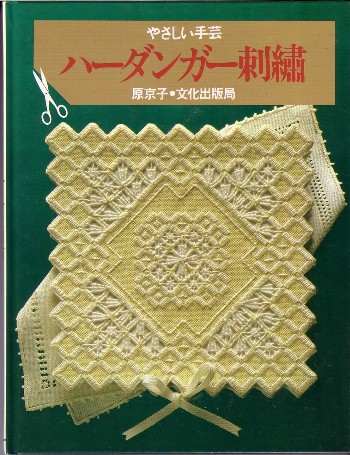 Image for Hardanger (in Japanese).