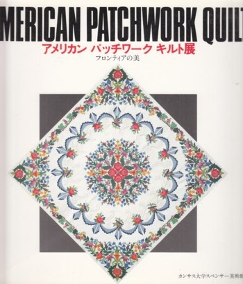 Image for American Patchwork Quilt.