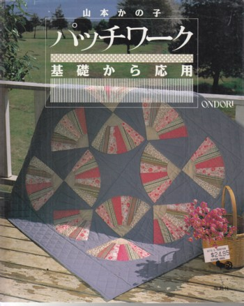 Image for Kanolo Yamamoto's Patchwork